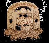 Rodzinny amulet