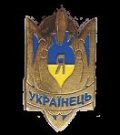 """Значок """"Я Українець"""""""
