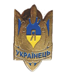 "Badge ""I am a Ukrainian"""