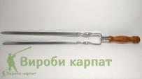 Подвійний шампур з дерев'яною ручкою