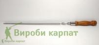 Шампур з дерев'яною ручкою