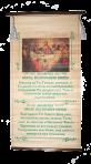 Refectory prayer in Russian