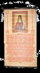Prayer to St. Luke (rus)
