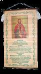 Молитви Іоанну (Сучавському) (рос)