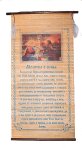 Prayer for the family to face (in Russian)