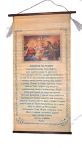 Modlitwa za rodzinę (po ukraińsku)