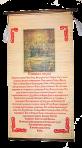 Symbol wiary (Rus)