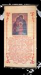 Modlitwa małżeńska (Rus)