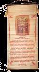Modlitwa Starszych Optina (Ukr)