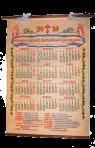 Ukończony kalendarz cerkiewny