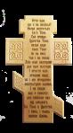 Крест-молитвенник