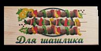 Na kebaby