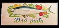 Для рыбы