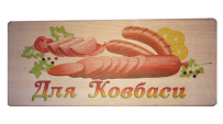 Доска для колбасы