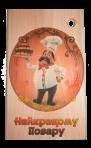 Najlepszy kucharz (ukr)