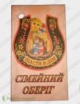Amulet podkowy