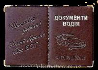Обкладинка для документів водія