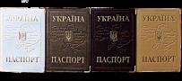 Pokrywa paszportowa.