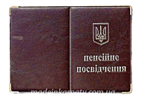 Cover for pension